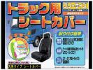 トラック用 シートカバー ソフトタイプ 2t~大型 座席 椅子 汎用 運転席/助手席共用 旧車 痛車 走り屋 デコトラ デコ車 長距離 ダンプ 箱車