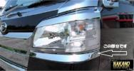 ヘッドライトアンダーカバー L/R ハイゼットS500系 アイライン ダイハツ デコバン デコ車 デコトラ 軽トラ 旧車 痛車 軽四 建築屋 鳶