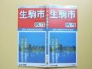 ★地図 奈良県生駒市 1988年発行 ナンバーマップ