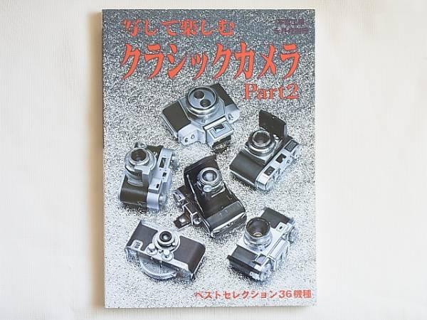 写して楽しむクラシックカメラPart2 ベストセレクション36機種 ライカⅢ コンタックスⅢaとⅡa スーパーセミイコンタⅢ コダックシェプロン