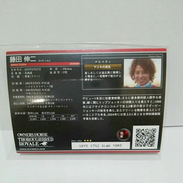 ★オーナーズホースJX/R藤田伸二★惜引退★_画像2