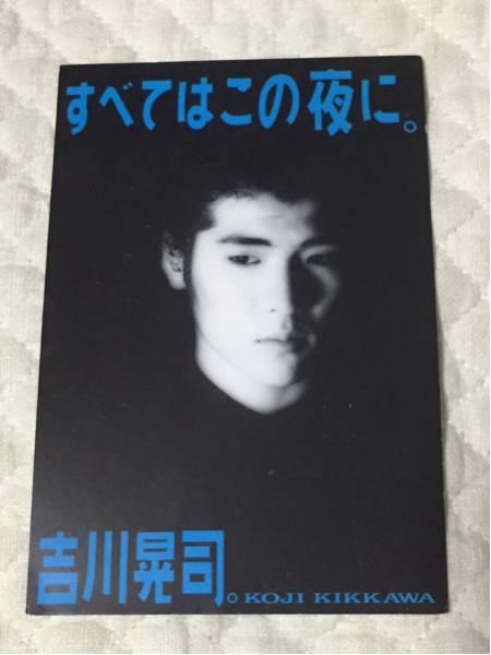 吉川晃司 ★歌詞カード ポストカード すべてはこの夜に 佐野元春