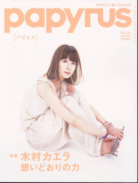 雑誌papyrus 2009/8月号◆表紙&特集:木村カエラ/千原ジュニア/押切もえ◆