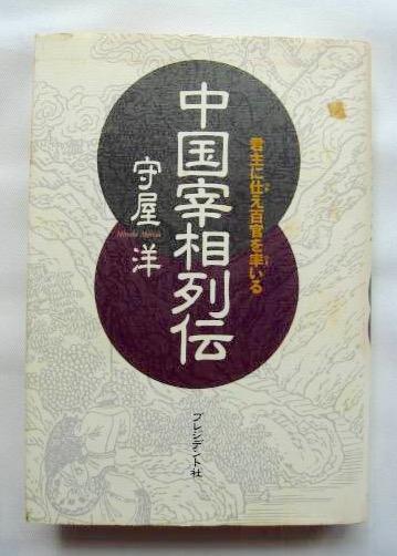 歴史小説 中国宰相列伝 守屋洋 著 プレジデント社 美品