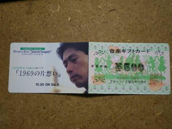 稲垣潤一 1969の片想い 音楽ギフトカード(使用できません)
