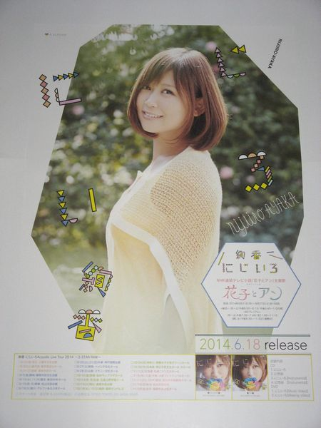 л1 告知ポスター [絢香 にじいろ] 花子とアン