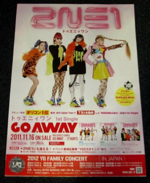 ∋2 告知ポスター [2NE1 トゥエニィワン/GO AWAY]