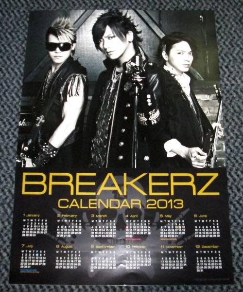 ∋3 2013カレンダーポスター [BREAKERZ] DAIGO