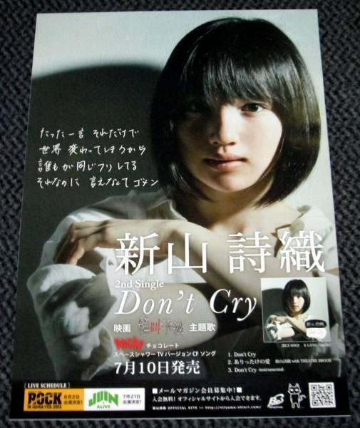 ∋3 告知ポスター [新山詩織/Don't Cry]