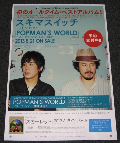 ∋4 告知ポスター [スキマスイッチ/POPMAN'S WORLD]
