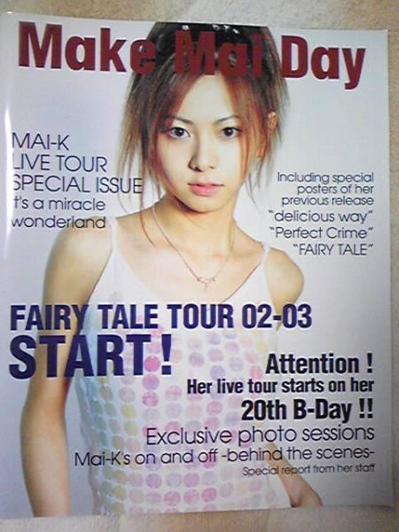希少な初期パンフ!倉木麻衣ツアパンFAIRY TALE TOUR 02-03パンフレット 写真集Make Mai Day_画像1
