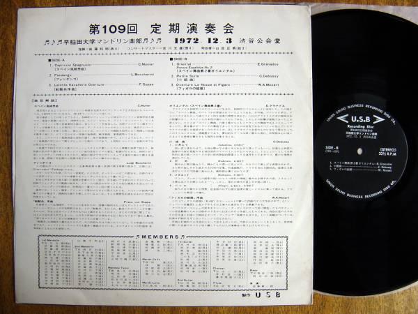 【LP】早稲田マンドリン楽部第109回定期演奏会(OG655USB制作1972年後藤邦明)_画像2