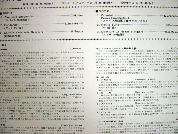 【LP】早稲田マンドリン楽部第109回定期演奏会(OG655USB制作1972年後藤邦明)_画像3