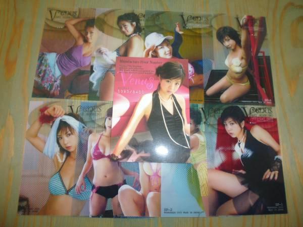 2005 さくら堂 ほしのあき SP+SNカード グッズの画像