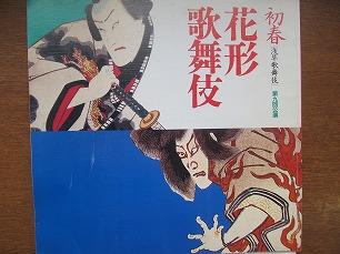 初春花形歌舞伎パンフ 1990.1 浅草●鳴神 中村勘九郎 坂東八十助