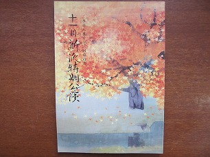 演劇パンフ 「水谷八重子十三回忌追善 11月新派特別公演」平成3_画像1