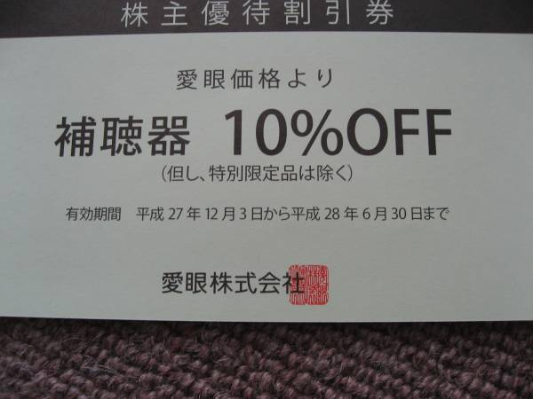 """Free shipping fee 引可 prompt decision """"glasses to companion hearing aid 1 discount coupon 2020 December 31, pet shareholders tickets not for sale limited edition out of print goods care COD postal Allowed pet"""