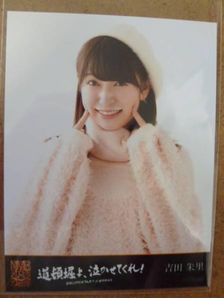 DOCUMENTARY of NMB48 道頓堀よ泣かせてくれ 生写真 吉田朱里
