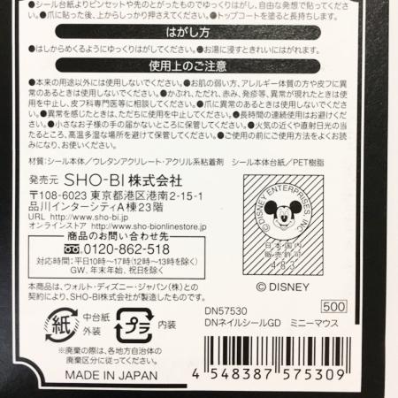 _ ミニーマウス Disny ネイルシール ネイルアート 550円 新品 簡単に可愛いネイルができる 金パーツ_画像2