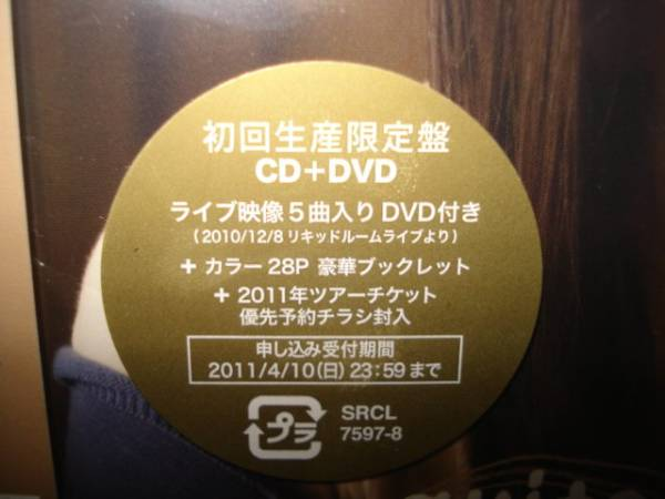 新品未開封!!miwa「guitarissimo」初回盤(CD+DVD)_画像2