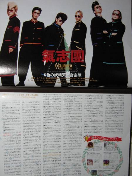 '03【6色の妖精音楽隊】氣志團 ♯