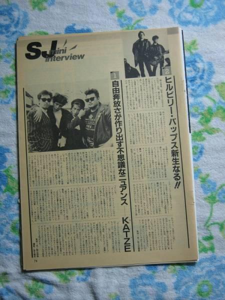 '89【インタヴューとグラビア】ヒルビリーバップス KATZE ♯