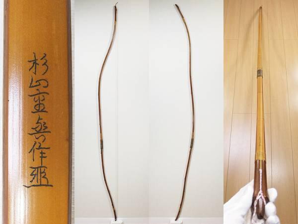 B545弓道【竹弓 杉山重與作 花押 ニベ 並寸 18.5kg】