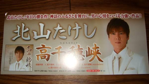 【ミニポスターF11】 北山たけし/高千穂峡 非売品!