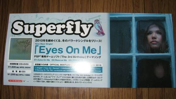 【ミニポスターF12】 Superfly/Eyes On Me 非売品!