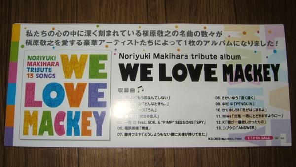 【ミニポスターF13】 槇原敬之/WE LOVE MACKEY 非売品!