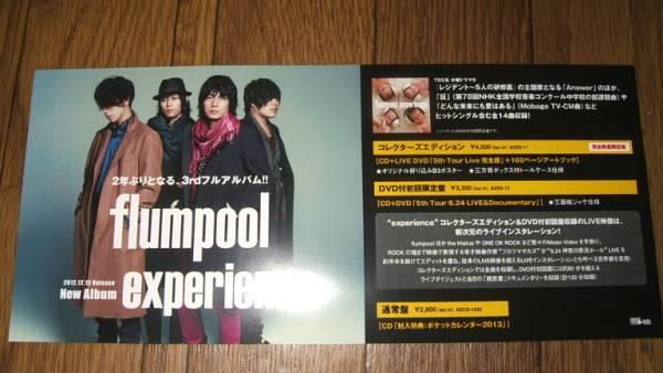 【ミニポスターF4】 flumpoolフランプール/experience 非売品!