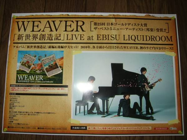 ポスターF11 WEAVER/「新世界創造記」LIVE at EBISU LIQUIDROOM