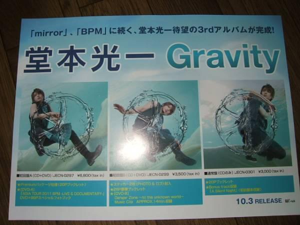 【ミニポスターF14】 堂本光一/Gravity 非売品!