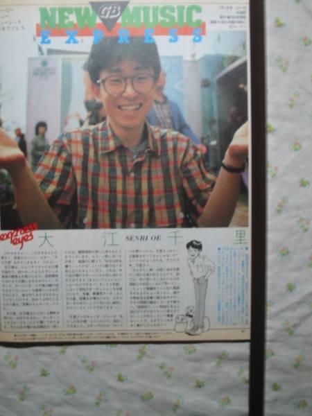 '83【デビュー直後 大江千里 /ツアースタート ふきのとう 】♯