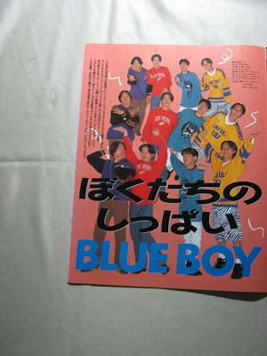 '99【 内緒の失敗談 BLUE BOY / レコ中 電気GROOVE 】♯