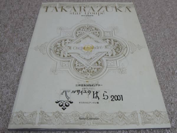 宝塚 星組 ベルサイユのばら 2001 パンフレット