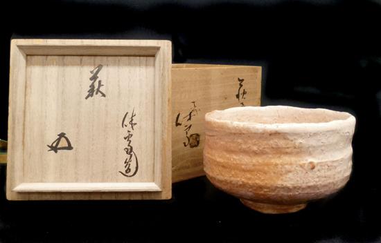 萩焼 茶碗☆三輪休雪 十一代