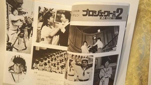 キネマ旬報 1987年7月下旬号 No.964 ビバリーヒルズコップ2 プロジェクトA2 二十四の瞳 世にも不思議なアメージングストーリー 他_画像2