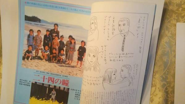 キネマ旬報 1987年7月下旬号 No.964 ビバリーヒルズコップ2 プロジェクトA2 二十四の瞳 世にも不思議なアメージングストーリー 他_画像3