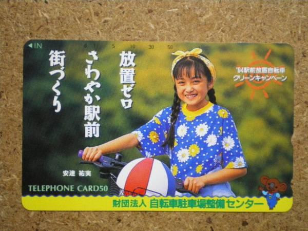 adati・安達祐実 自転車 110-158340 テレカ_画像1