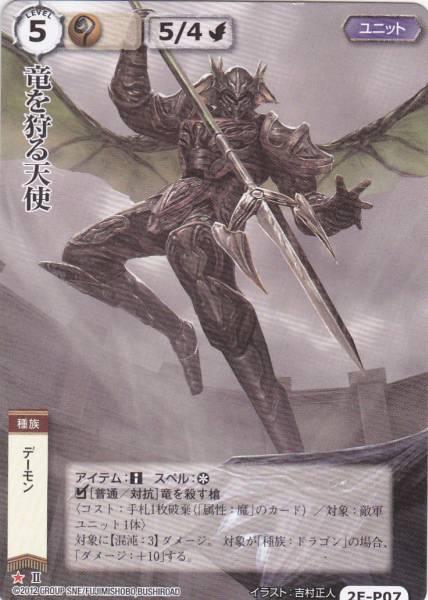 即決◆モンコレ◆ プロモ 2E-P07 竜を狩る天使_画像1