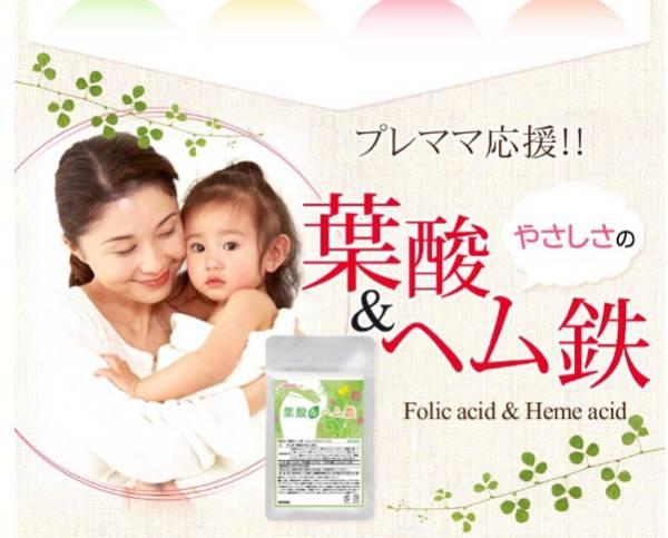 葉酸&ヘム鉄 カルシウムビタミン入り 約1ヵ月分 女性 美容 栄養 健康食品 サプリメント_画像1