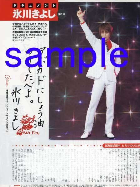 ◇weekly oricon 2002.6.17号 切り抜き 氷川きよし 新連載