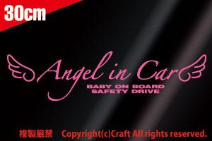 Angel in Car BABYONBOARD SAFETYDRIVE天使(30cm/ライトピンク)ベビーオンボード*エンジェルインカー..
