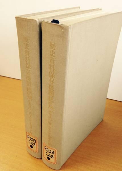 g044 【除籍本】歴史資料保存機関総覧 東日本編 西日本編_画像1
