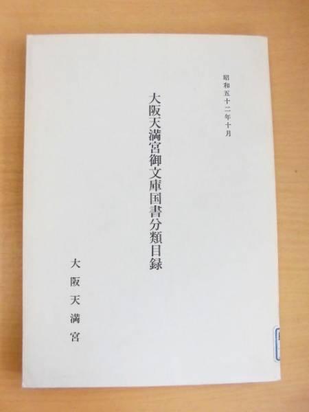 g073【除籍本】大阪天満宮御文庫国書分類目録 昭和52年