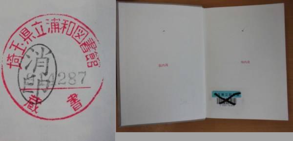 g044 【除籍本】歴史資料保存機関総覧 東日本編 西日本編_画像2