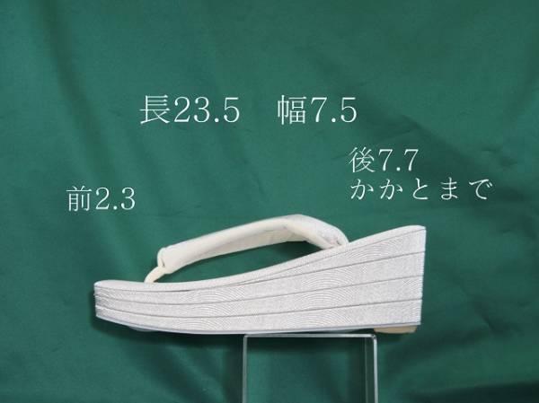 7.7センチの草履 銀_画像2