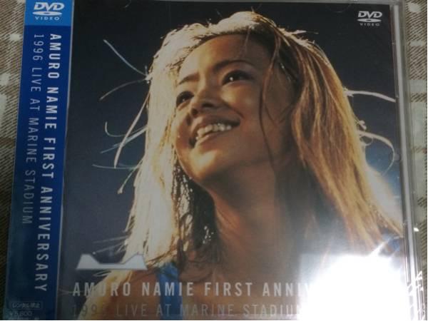 新品DVD☆ 安室奈美恵 /FIRST ANNIVERSARY 1996 LIVE AT MARINE
