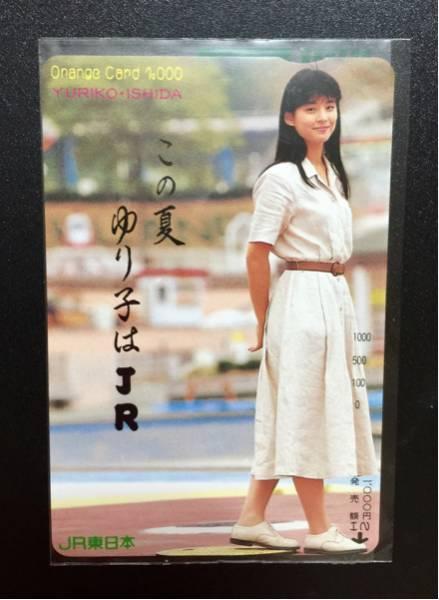 石田ゆり子 JR東日本 オレンジカード_画像1